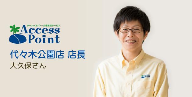 アクセスポイント代々木公園店 店長 大久保さん