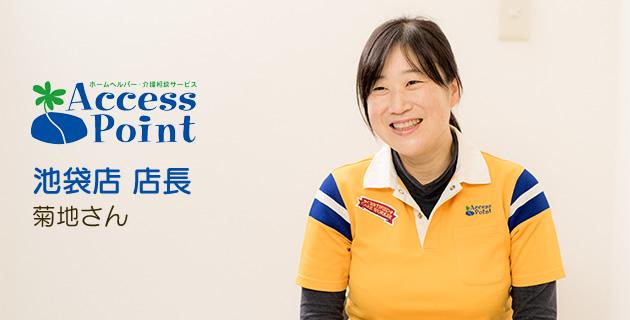 アクセスポイント池袋店 店長 菊地さん