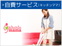 自費サービス(キッチンママ)
