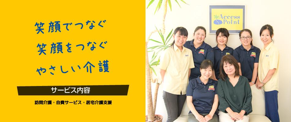笑顔でつなぐ、笑顔をつなぐ、やさしい介護 【サービス内容】訪問介護・自費サービス・居宅介護支援