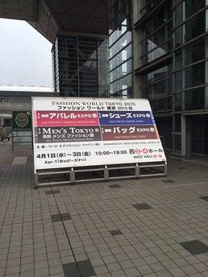 ファッションワールド東京 2015