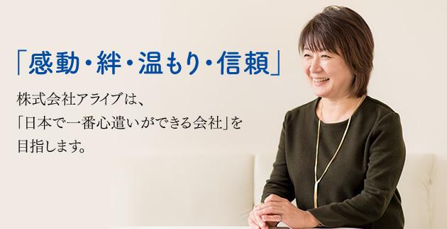 感動・絆・温もり・信頼 株式会社アライブは、「日本で一番心遣いができる会社」を目指します。